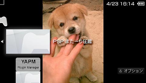 PSP またーり圧縮 Ver.0.50