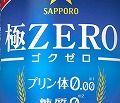 """「極ZERO」は""""第3のビールではない""""とセコセコ税金を持ってかれたサッポロビールが反撃! 社内検証で確証、国税局に「税金返せ!!」"""
