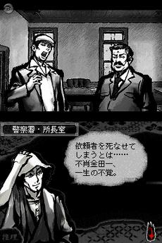 推理小説の金字塔 犬神家の一族 DS版レビュー