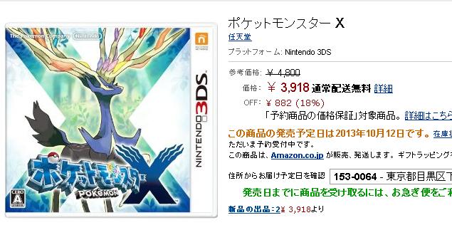 Pokemon X Pre-order