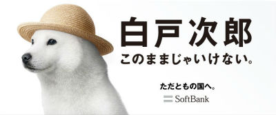 softbank_shiratojiro_s