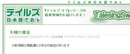 SnapCrab_NoName_2013-3-6_11-0-20_No-00