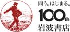 iwanami_logo100