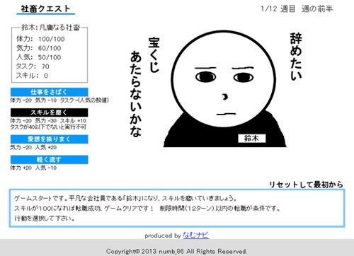 ike_130210shachiku01