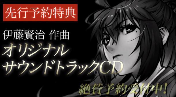 Getsuei Gakuen Limited Edition