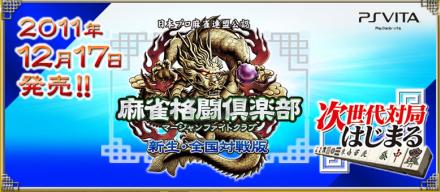 麻雀格闘倶楽部 新生・全国対戦版