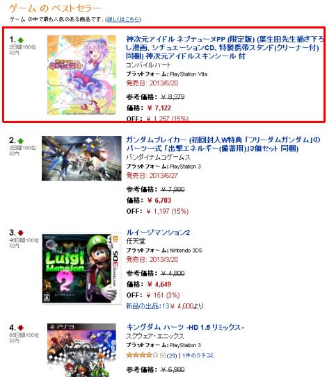 SnapCrab_2013-3-15_16-21-6_No-00
