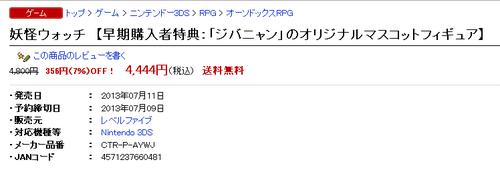 SnapCrab_2013-4-15_16-4-48_No-00