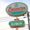 Saizeriya_(01)