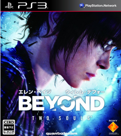 BEYOND:Two Souls (1)