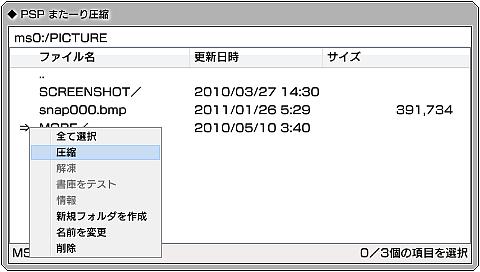 PSP またーり圧縮 Ver.0.01 (3)