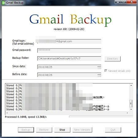 Gmail Backup (2)