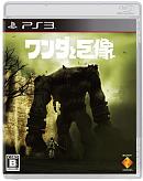 PS3版「ICO」「ワンダと巨像」 (6)
