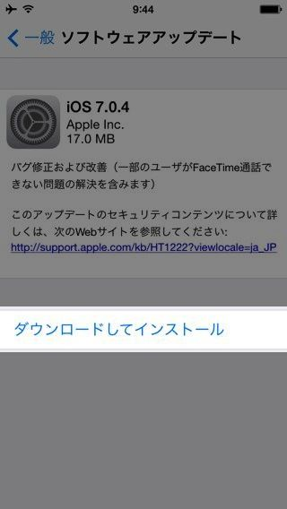 iOS-v704-Update-5