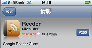 Reeder (9)