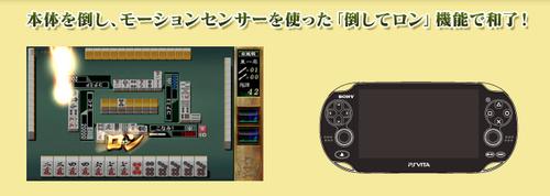 麻雀格闘倶楽部 新生・全国対戦版 (3)