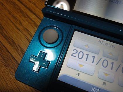 3DS (6)