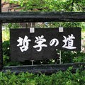 tetsu_kanban