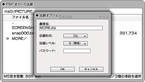 PSP またーり圧縮 Ver.0.01 (4)