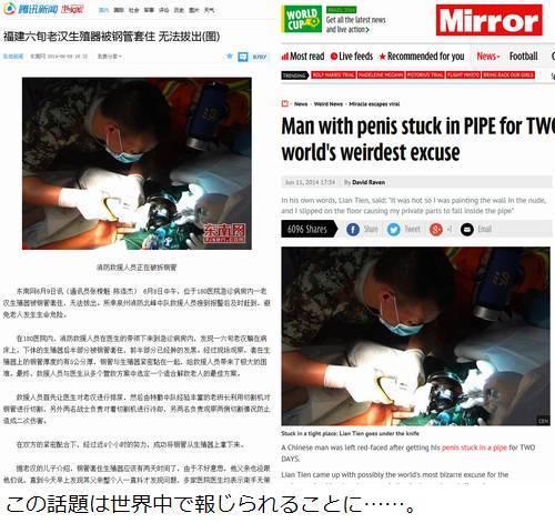 中国人男性救出ドレンホース