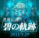 PSP「英雄伝説 碧の軌跡」