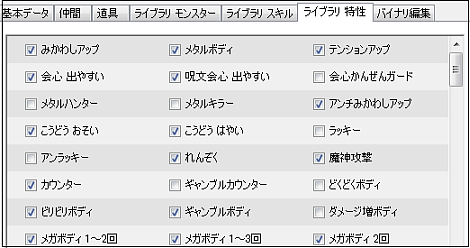 ドラゴンクエストモンスターズ ジョーカー2 プロフェッショナル (3)