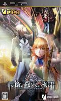 PSP「最後の約束の物語」 (7)