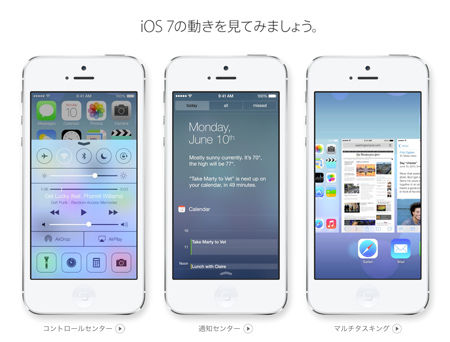 ios7_japanese_page_1