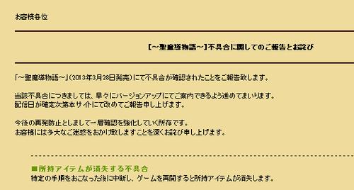 SnapCrab_2013-3-28_23-29-42_No-00