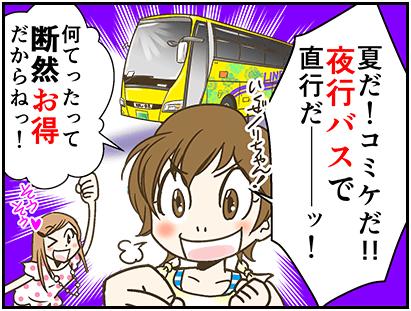 comiket_manga01