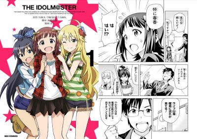 comic_idol_master1