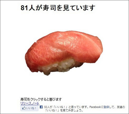 taro_130307sushi01