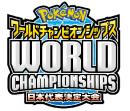 ポケモンワールドチャンピオンシップス2011