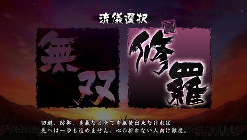 c20121001_muramasa_005_cs1w1_640x363