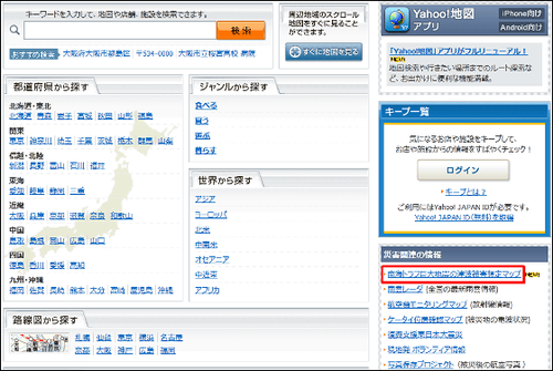 yahoo-map_m