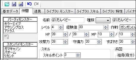 ドラゴンクエストモンスターズ ジョーカー2 プロフェッショナル (4)