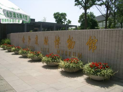 金沙遺址博物館前