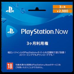 playstation-now-posa-3-month-image-block-01-jp-10jan20