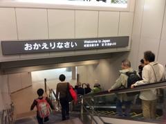 旅日記:成田に到着しました( ̄^ ̄)ゞ