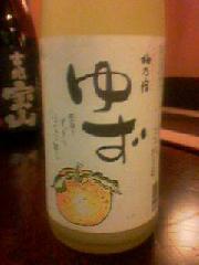 ★ゆず酒★