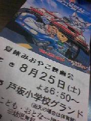 25日 戸坂小学校で映画鑑賞会