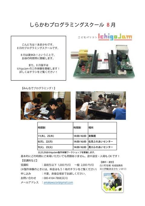 しらかわプログラミングスクール 8月_体裁修正版2_ページ_1