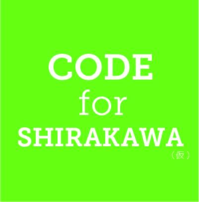CODE4Shirakawa仮