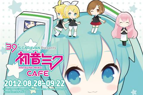 39cafe_promotion