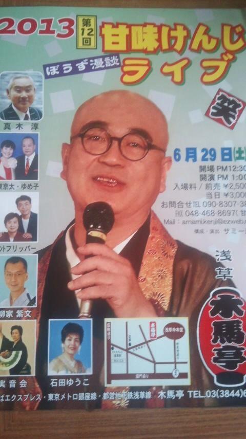 甘味けんじの南〜無〜日記:真木...