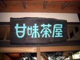 甘味茶屋店内-18