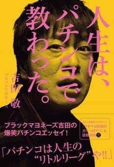 news_thumb_junsei_pachinko_hyo1