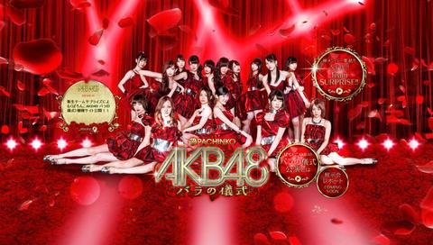 新生チームサプライズ   ぱちんこAKB48 バラの儀式   KYORAKU