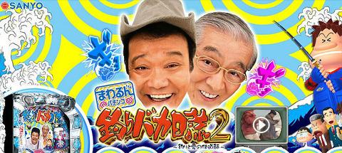 tsuribaka2