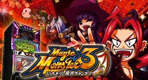 magicmonster3